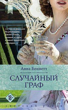 Анна Беннетт - Случайный граф