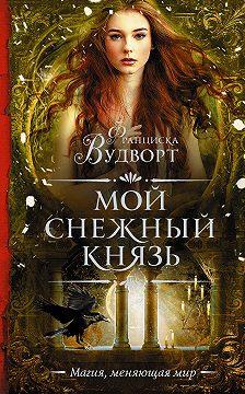 Франциска Вудворт - Мой снежный князь