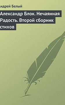 Андрей Белый - Александр Блок. Нечаянная Радость. Второй сборник стихов