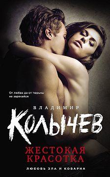 Владимир Колычев - Жестокая красотка