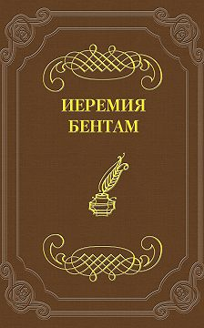 Иеремия Бентам - Тактика законодательных собраний