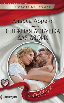 Андреа Лоренс - Снежная ловушка для двоих