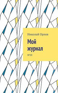 Николай Орлов - Мой журнал. №20