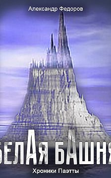 Александр Федоров - Белая Башня (Хроники Паэтты)