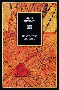 Эрих Фромм - Искусство любить
