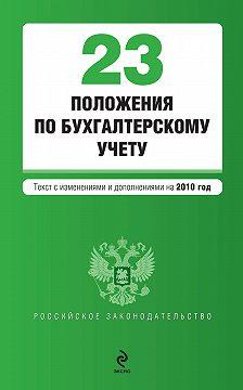 Коллектив авторов - 23 положения по бухгалтерскому учету