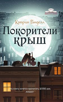 Кэтрин Ранделл - Покорители крыш