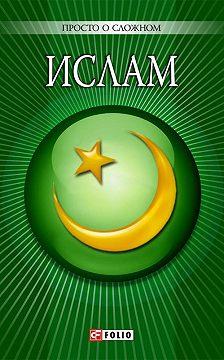 Ульяна Курганова - Ислам