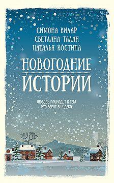 Симона Вилар - Новогодние истории