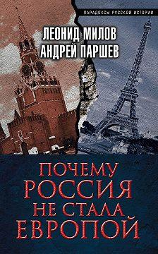 Андрей Паршев - Почему Россия не стала Европой