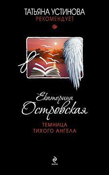 Екатерина Островская - Темница тихого ангела