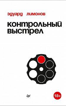 Эдуард Лимонов - Контрольный выстрел