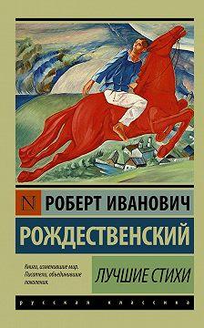 Роберт Рождественский - Лучшие стихи