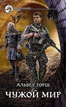 Альбер Торш - Чужой мир