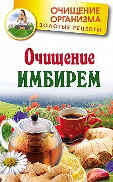 Григорий Михайлов - Очищение имбирем