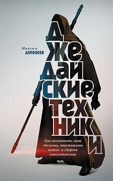 Максим Дорофеев - Джедайские техники