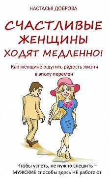 Настасья Доброва - Счастливые женщины ходят медленно!