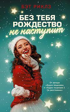 Бэт Риклз - Без тебя Рождество не наступит