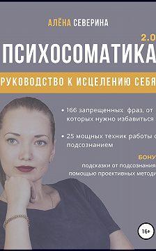 Алена Северина - Психосоматика 2.0