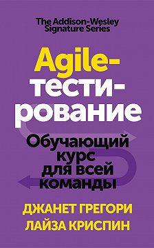 Лайза Криспин - Agile-тестирование
