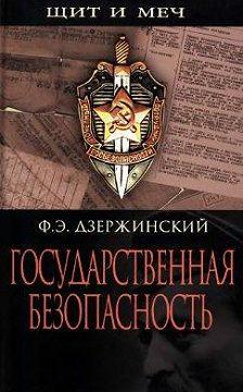 Феликс Дзержинский - Государственная безопасность