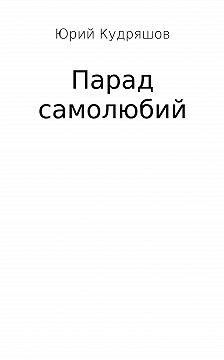 Юрий Кудряшов - Парад самолюбий