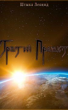 Леонид Штыка - Третий Проект