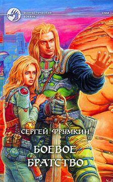 Сергей Фрумкин - Боевое Братство