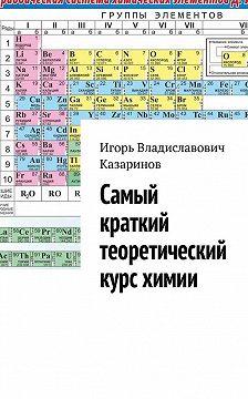 Игорь Казаринов - Самый краткий теоретический курс химии