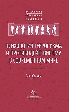 Вячеслав Соснин - Психология терроризма и противодействие ему в современном мире
