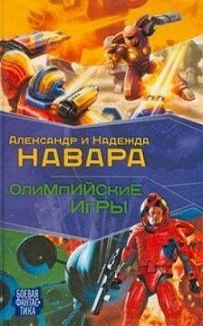Александр Навара - Олимпийские игры