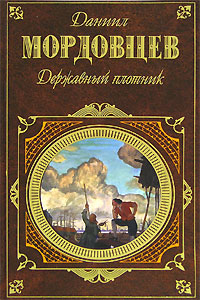 Даниил Мордовцев - Державный плотник