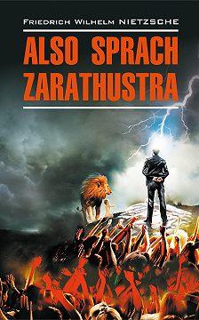 Фридрих Ницше - Also sprach Zarathustra: Ein Buch für Alle und Keinen / Так говорил Заратустра. Книга для всех и ни для кого. Книга для чтения на немецком языке