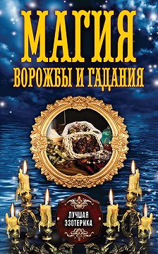 Unidentified author - Магия ворожбы и гадания