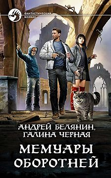 Андрей Белянин - Мемуары оборотней