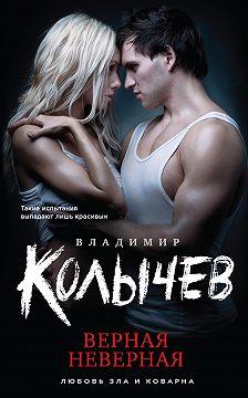 Владимир Колычев - Верная неверная