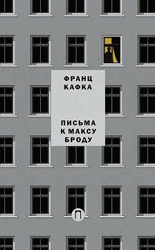 Франц Кафка - Письма к Максу Броду. Письмо отцу