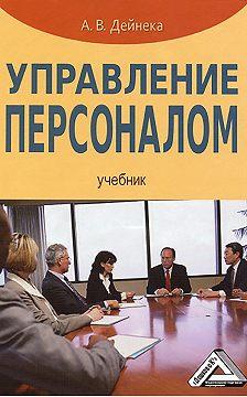 Анна Дейнека - Управление персоналом