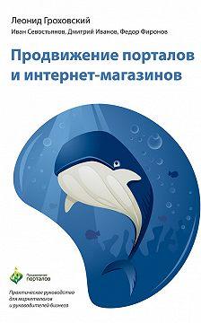 Иван Севостьянов - Продвижение порталов и интернет-магазинов