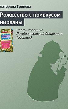Екатерина Гринева - Рождество с привкусом нирваны