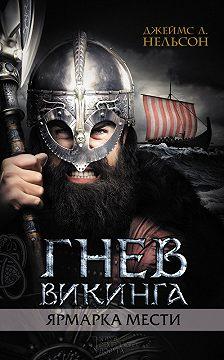 Джеймс Нельсон - Гнев викинга. Ярмарка мести