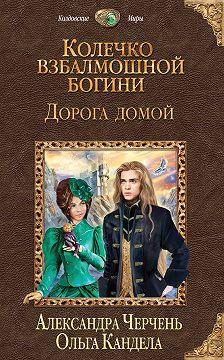 Александра Черчень - Дорога домой