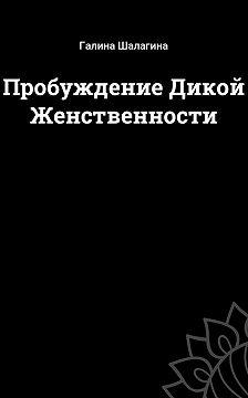 Галина Шалагина - Пробуждение Дикой Женственности