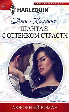 Дэни Коллинз - Шантаж с оттенком страсти