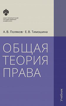 Елена Тимошина - Общая теория права. Учебник