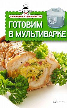 Сборник рецептов - Готовим в мультиварке