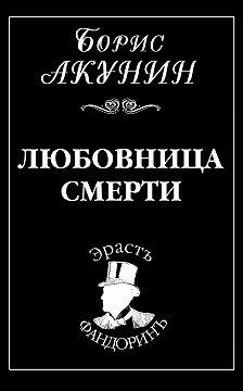 Борис Акунин - Любовница смерти