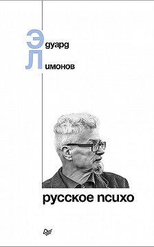 Эдуард Лимонов - Русское психо