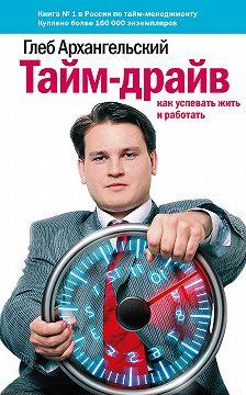 Глеб Архангельский - Тайм-драйв