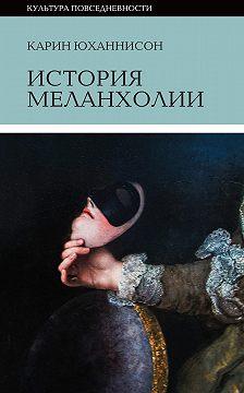 Карин Юханнисон - История меланхолии